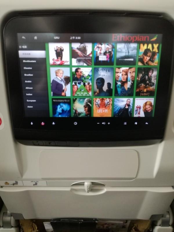 エチオピア航空座席スクリーン